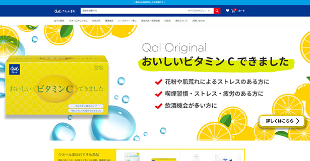 公式通販サイト QOL向上 Navi|クオール薬局のサービス|クオール株式会社
